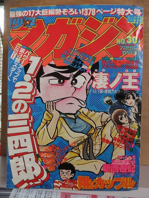 週刊少年マガジン   1979年7月22日号    第21巻 第31号  表紙は30号    講談社_画像1