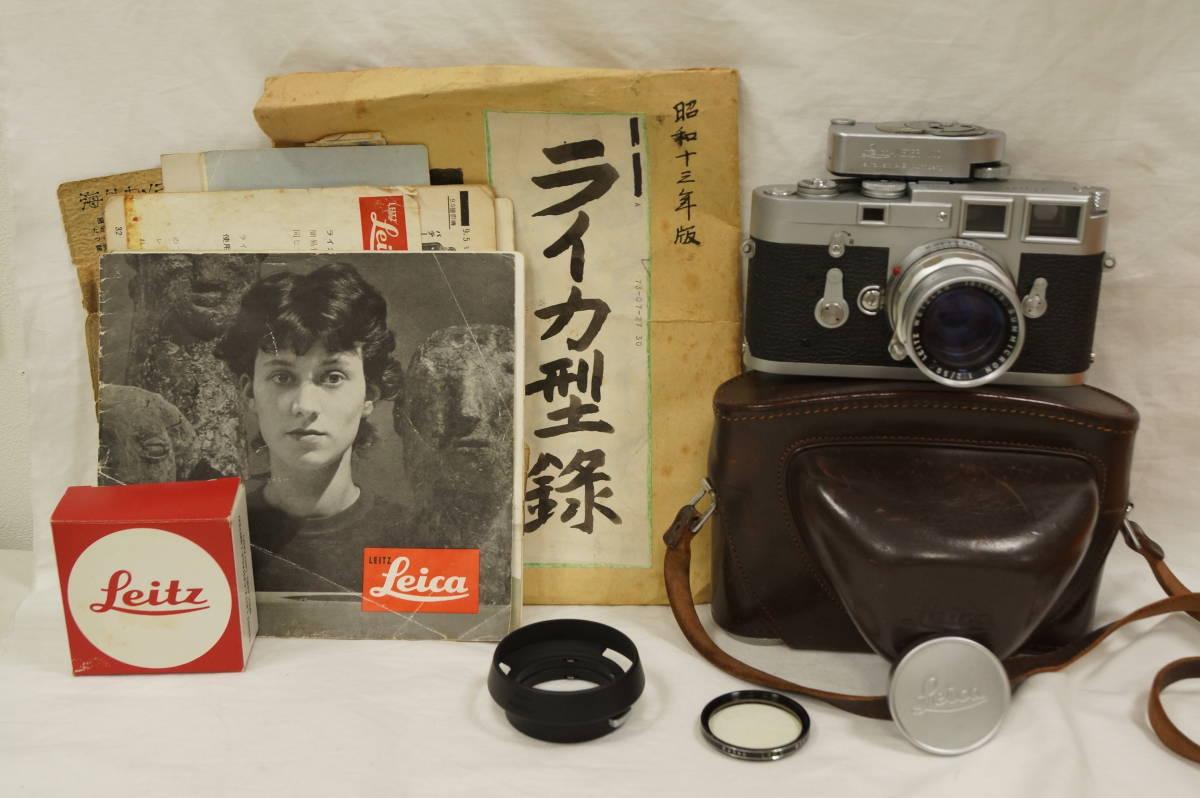 ♥♥#7099 【ライカファン】 Leica M3/ズミクロン 50mm/f2,メーター,フード,古いカタログ,革ケース ♥♥