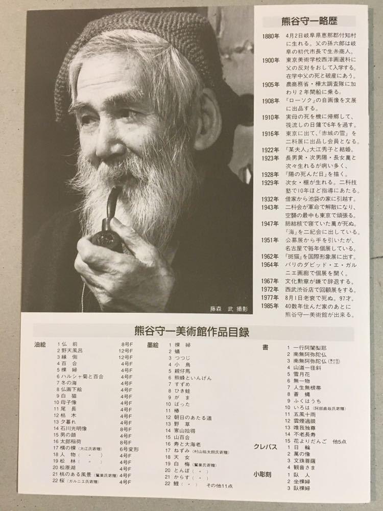 熊谷守一美術館パンフレットと使用済入場券各一枚_画像3