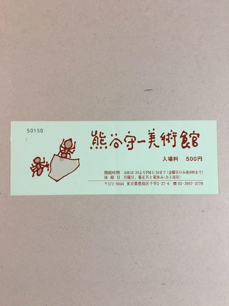 熊谷守一美術館パンフレットと使用済入場券各一枚_画像7