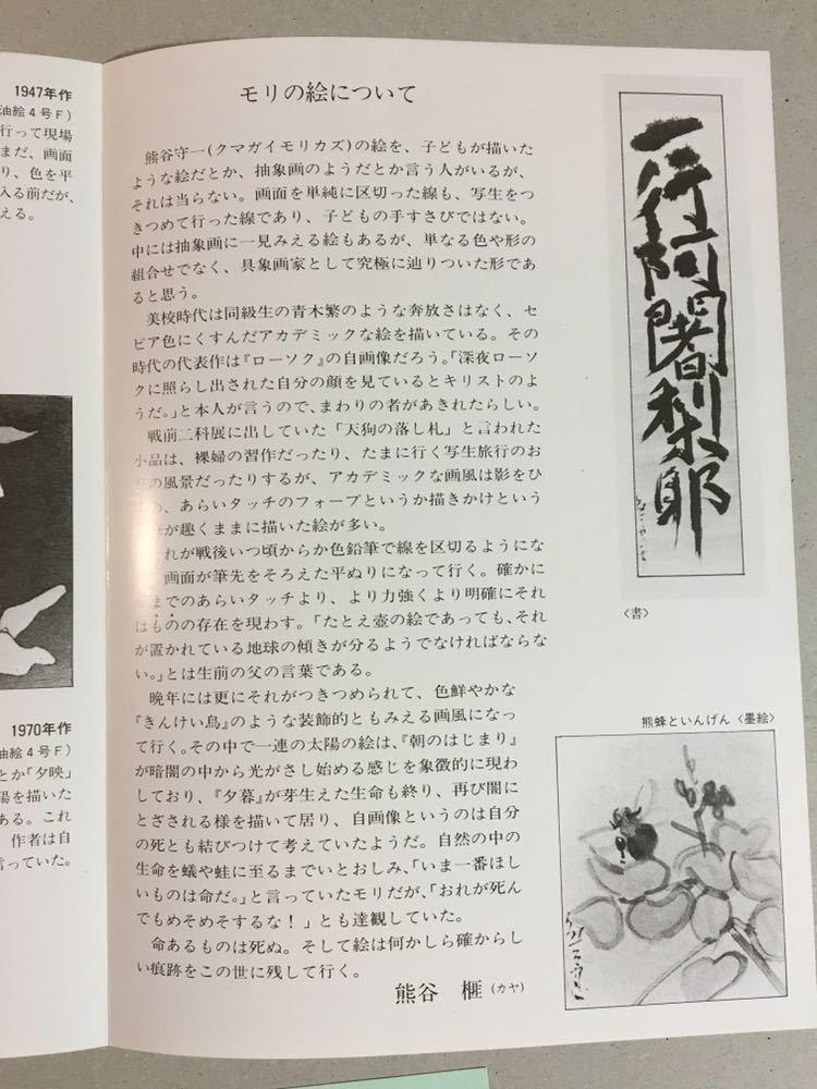 熊谷守一美術館パンフレットと使用済入場券各一枚_画像6