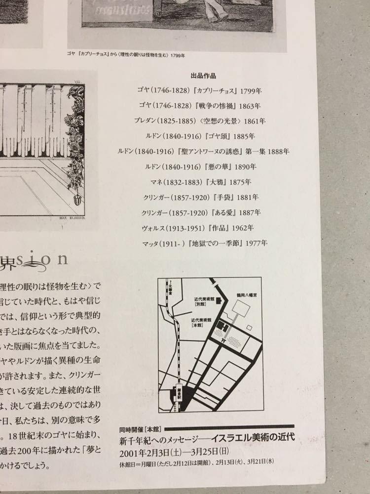 美術展チラシ!難あり「夢と幻想の世界」2001年、神奈川県立近代美術館、A4サイズ1枚、傷みあり。_画像7