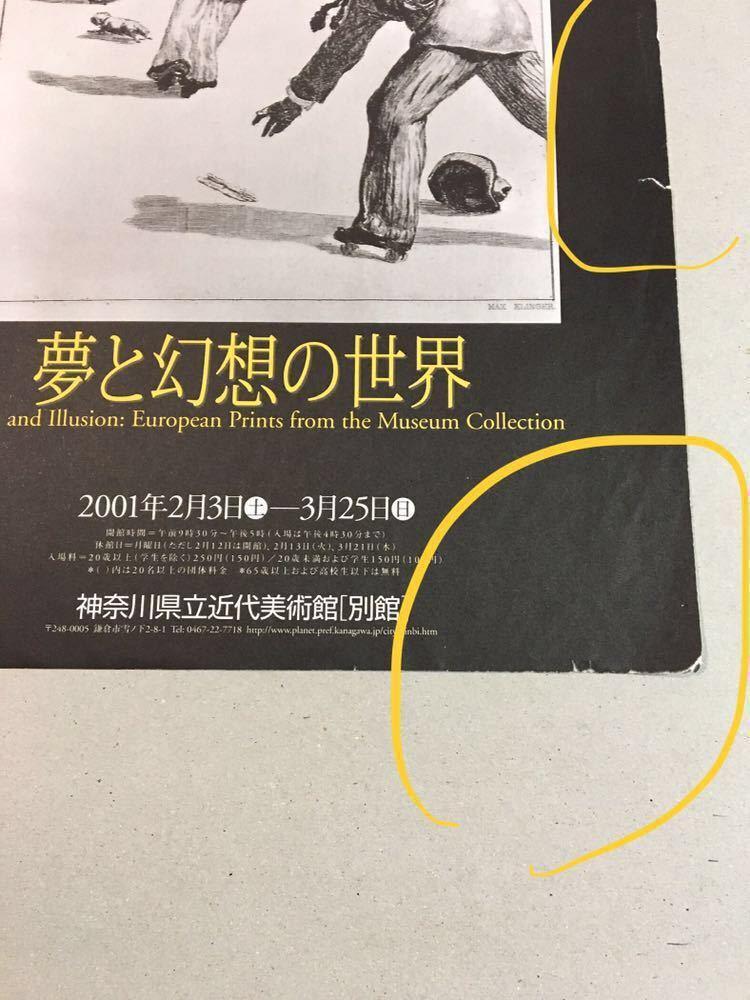 美術展チラシ!難あり「夢と幻想の世界」2001年、神奈川県立近代美術館、A4サイズ1枚、傷みあり。_破れ、皺