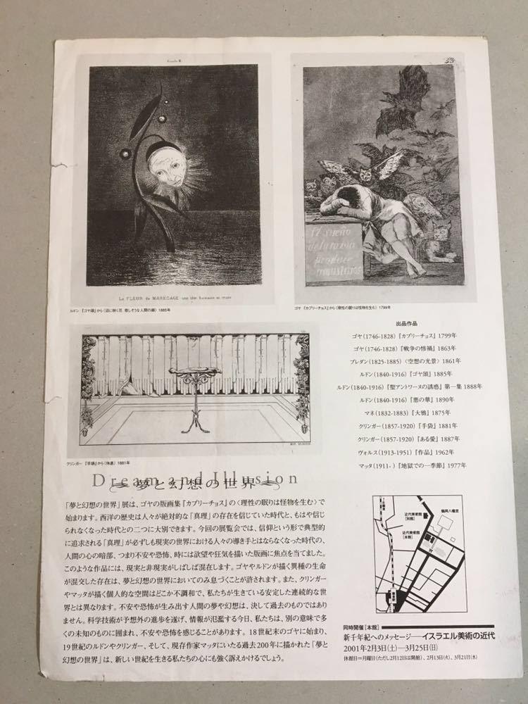 美術展チラシ!難あり「夢と幻想の世界」2001年、神奈川県立近代美術館、A4サイズ1枚、傷みあり。_画像3