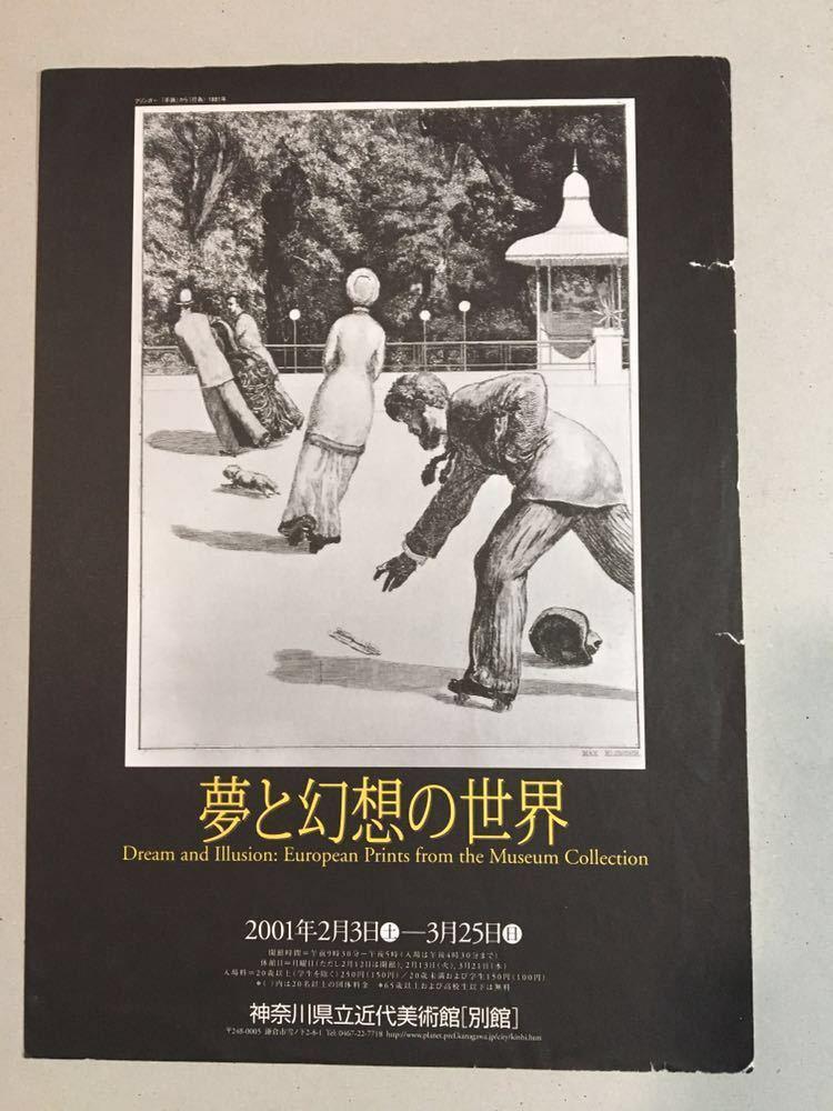 美術展チラシ!難あり「夢と幻想の世界」2001年、神奈川県立近代美術館、A4サイズ1枚、傷みあり。_画像1