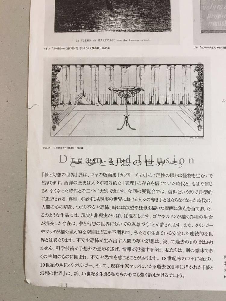 美術展チラシ!難あり「夢と幻想の世界」2001年、神奈川県立近代美術館、A4サイズ1枚、傷みあり。_画像6