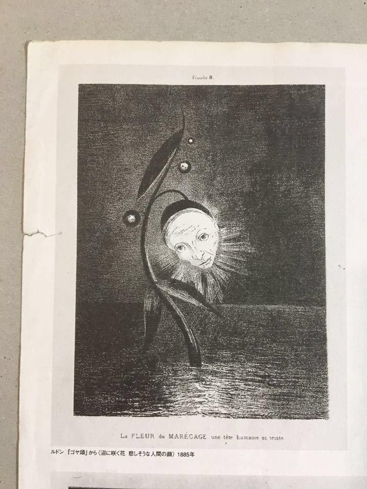 美術展チラシ!難あり「夢と幻想の世界」2001年、神奈川県立近代美術館、A4サイズ1枚、傷みあり。_画像4