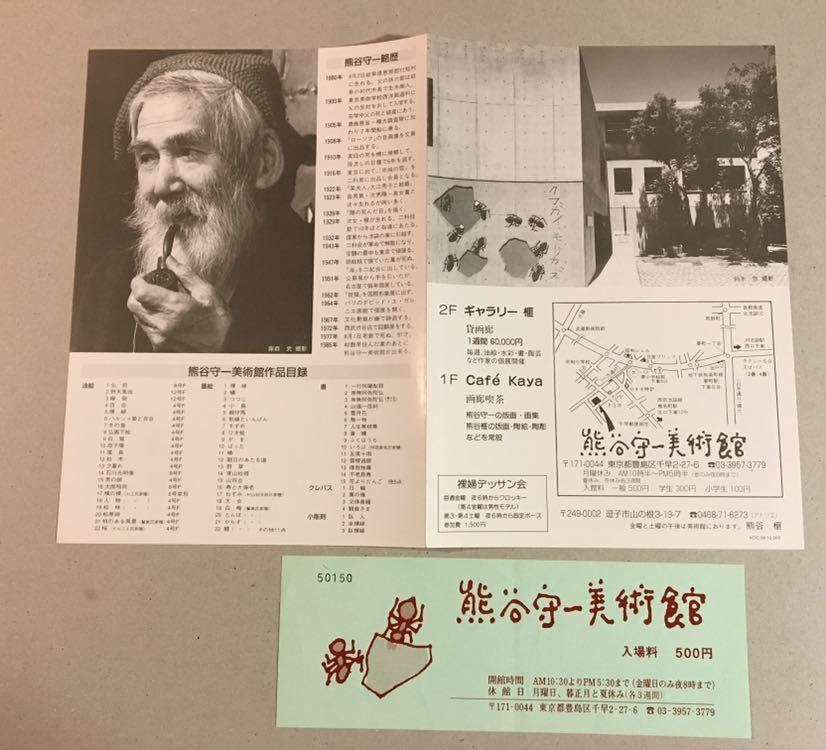 熊谷守一美術館パンフレットと使用済入場券各一枚_画像1