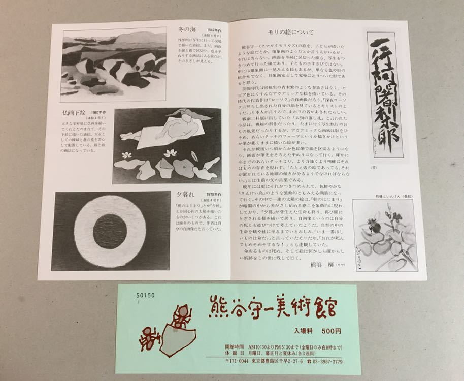 熊谷守一美術館パンフレットと使用済入場券各一枚_画像2