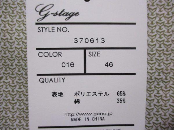 新品 2枚セット M★雑誌掲載 大人 紳士 ブランド G-STAGE メンズ 長袖 デザインシャツ Yシャツ ホワイト/白/オリーブ/ベージュ 系 BD-M-1_画像7