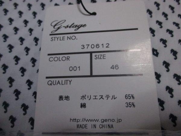 新品 2枚セット M★雑誌掲載 大人 紳士 ブランド G-STAGE メンズ 長袖 デザインシャツ Yシャツ ホワイト/白/オリーブ/ベージュ 系 BD-M-1_画像4