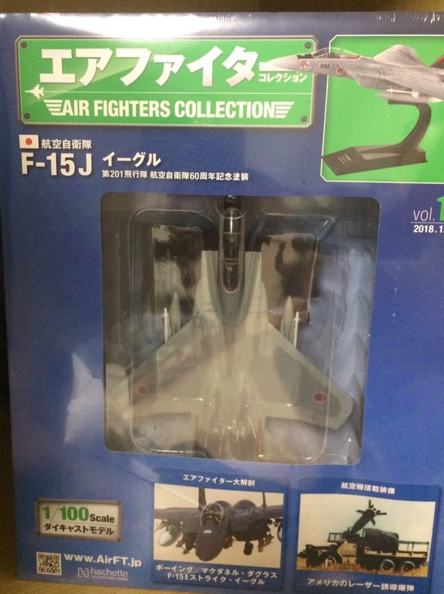 asheto*  weekly air Fighter collection * vol15*F15J Eagle