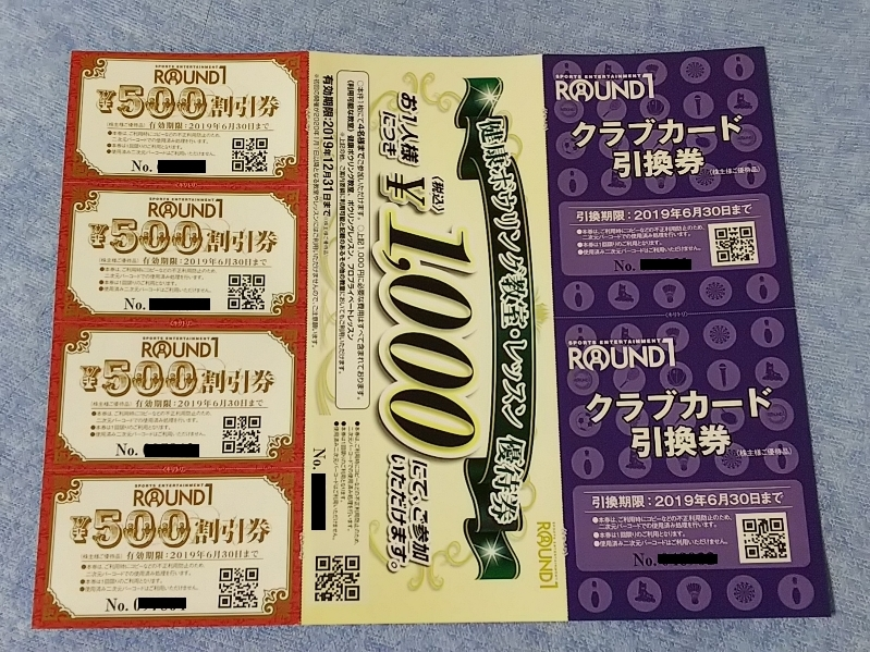 ラウンドワン■株主優待券2000円分 1