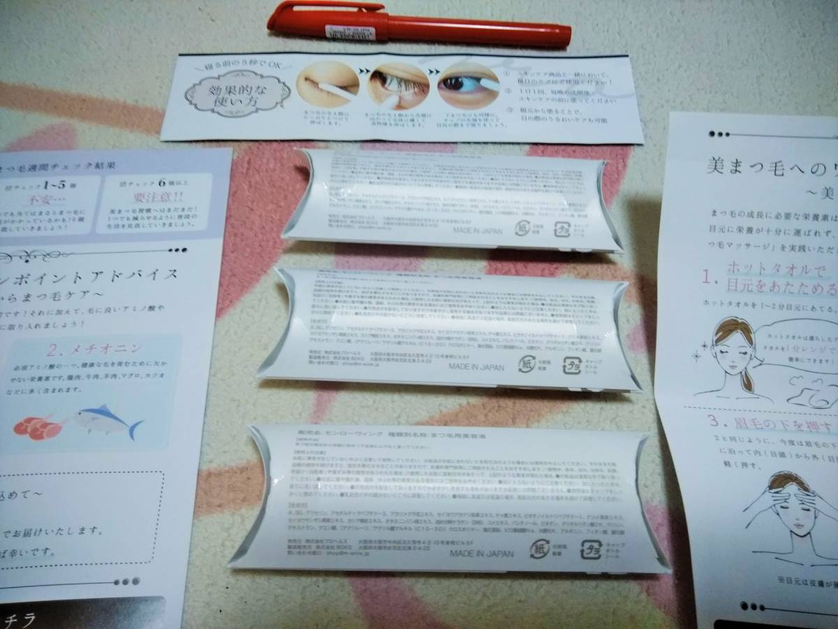 ★未開封・3個まとめて!!低刺激&日本製のまつげ美容液「モンローウィンク」★_画像2
