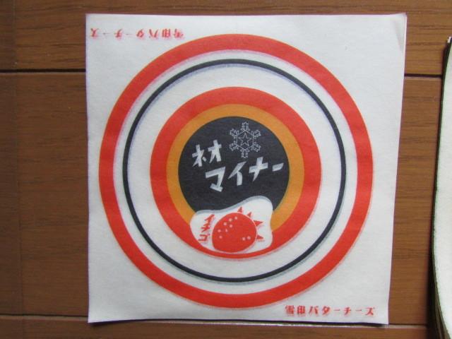古い 牛乳瓶の掛紙 4種 40枚 雪印ネオマイナー 名古屋牛乳 市乳 昭和40年代頃 牛乳キャップや飲み口を保護する包紙 ラベル レトロ_画像2