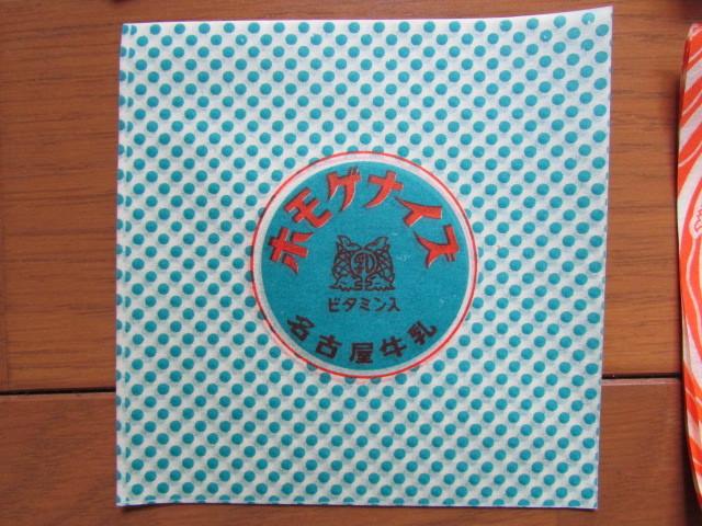 古い 牛乳瓶の掛紙 4種 40枚 雪印ネオマイナー 名古屋牛乳 市乳 昭和40年代頃 牛乳キャップや飲み口を保護する包紙 ラベル レトロ_画像4