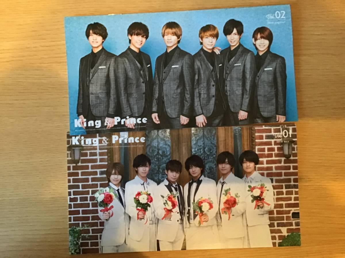 キンプリ King &Prince ファンクラブ会報 NO1~NO2