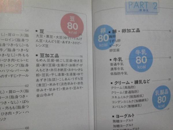 【送料込み】『やせたい人の80KCal食材事典』東畑朝子