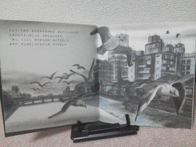 【送料込み】『ゆりかもめ/かがくのとも164号』石部虎二/須川恒/解説書「折り込みふろく」付き/福音館書店