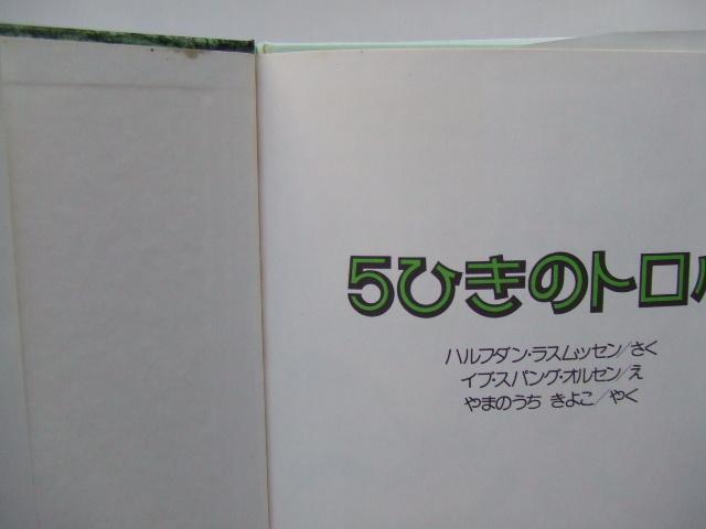 5ひきのトロル ラスムッセン オルセン ほるぷ出版