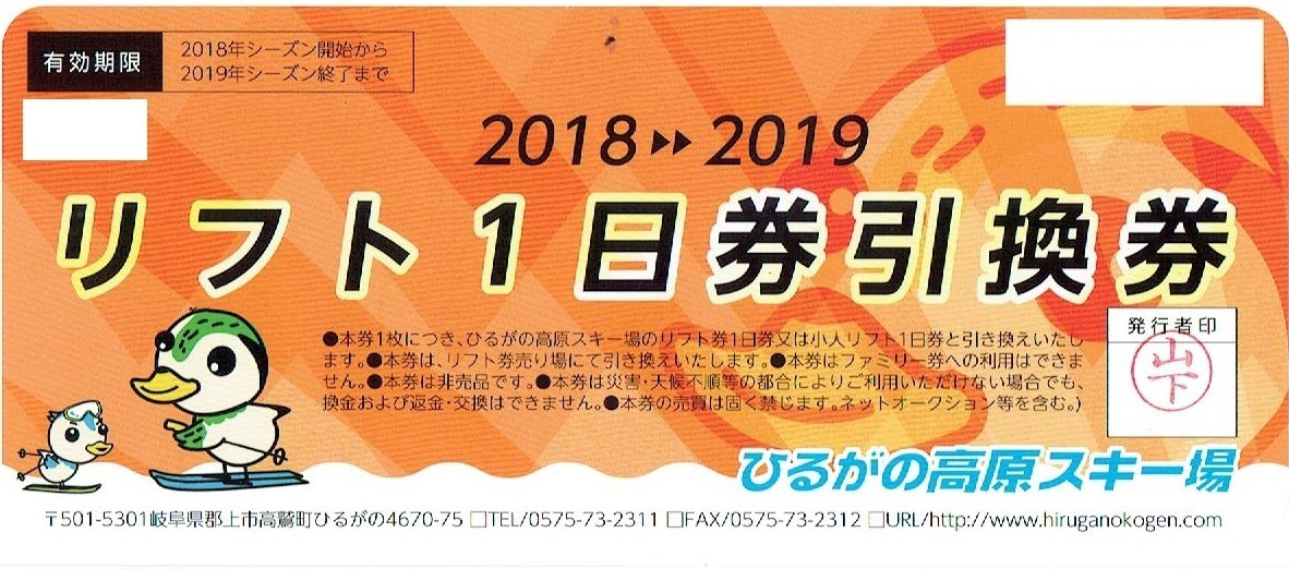 hi    height   ski place lift 1 day ticket coupon 2018-2019