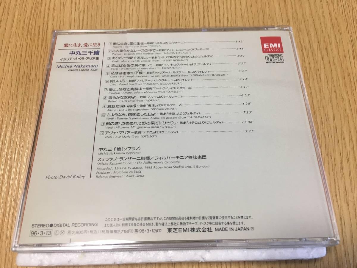 M1-08 中古CD 中丸三千繪 「 歌に生き愛に生き~イタリア・オペラ・アリア集 」 新着 ● MICHIE NAKAMARU_画像3