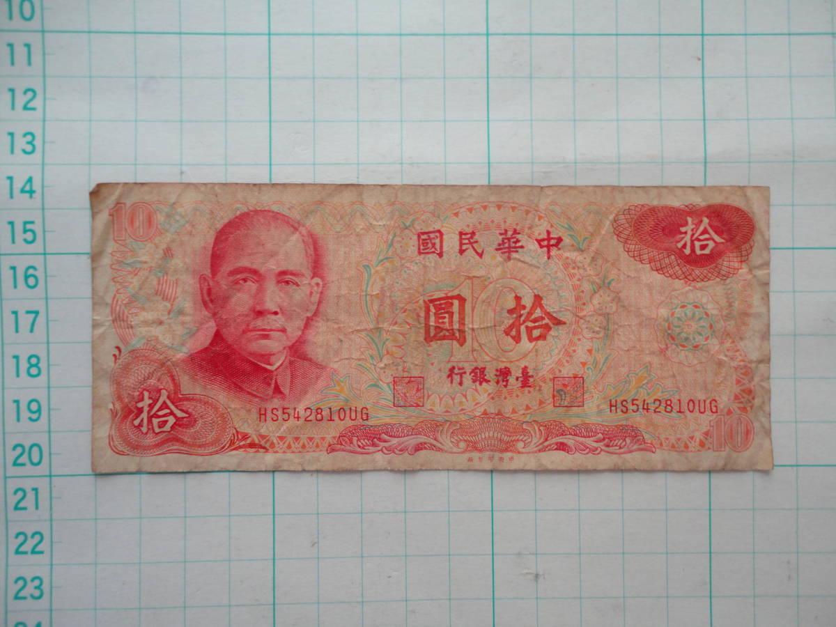 台湾銀行 拾圓 中国/紙幣/古紙幣/10円札/孫文/中華民国65年_画像1