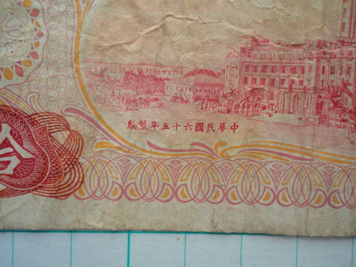 台湾銀行 拾圓 中国/紙幣/古紙幣/10円札/孫文/中華民国65年_画像2