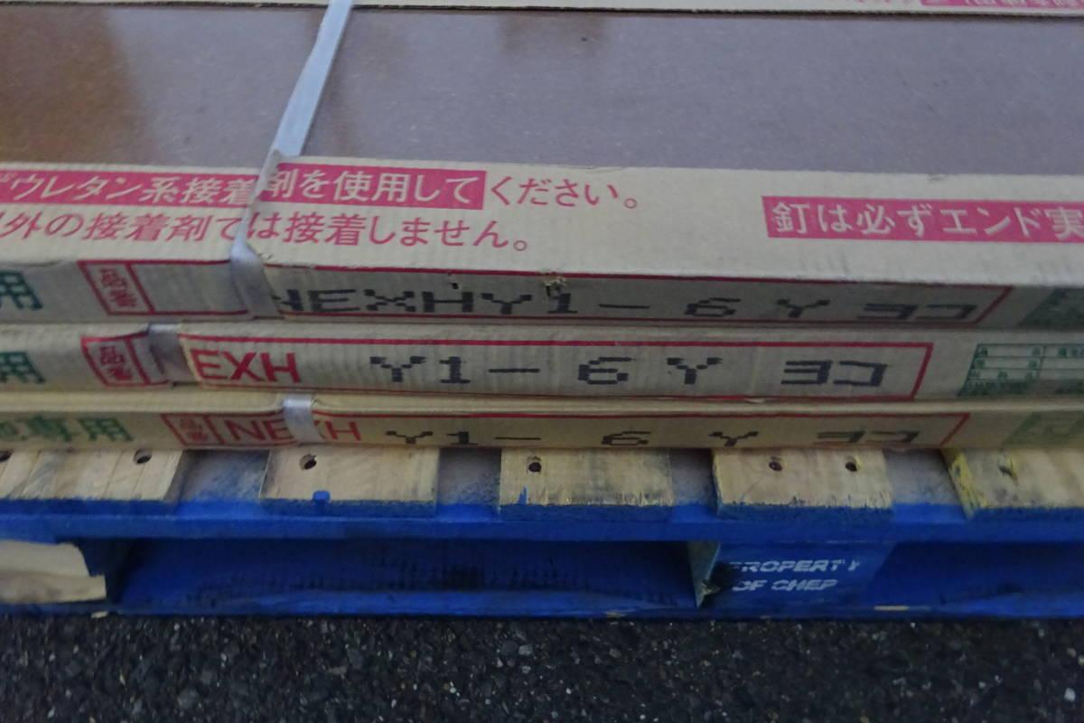T N11216 未使用 ノダ フローリング 7ケース 合板下地専用 ネクシオハード 約11平方メートル/7畳相当 NEXHY1-6Yヨコ 直接引き取りのみ s_画像4