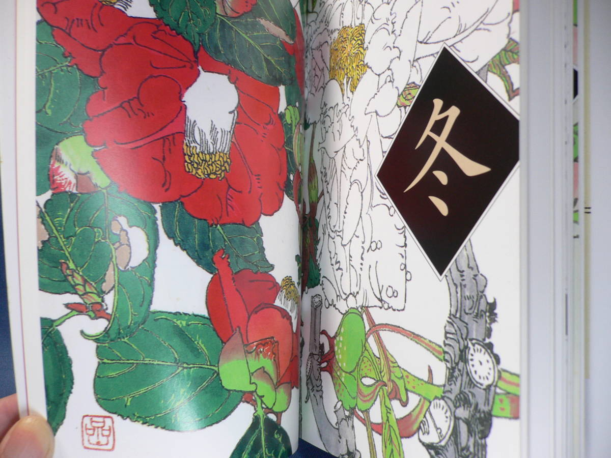 ヤフオク! - 絵手紙 ≪お元気ですか 武蔵野 花だより風だより≫...