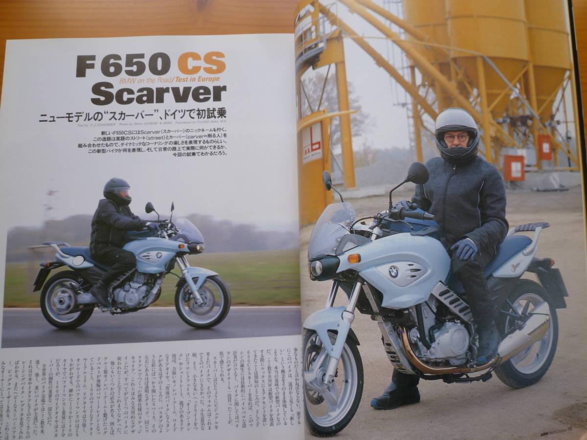 【 BMW BIKES vol.13 】 F650CS+R1150RS,例えば10年乗っても色褪せない価値。衰えない機能。 / BMWバイクス_画像7