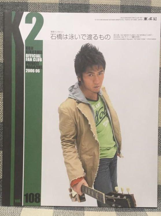 吉川晃司 FC会報 108~111 4冊セット_画像2