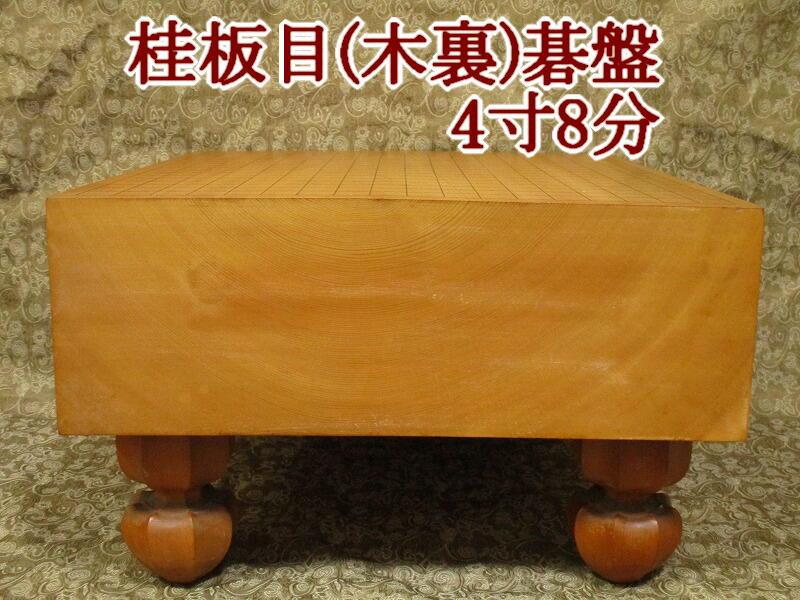 桂板目(木裏)碁盤4寸8分
