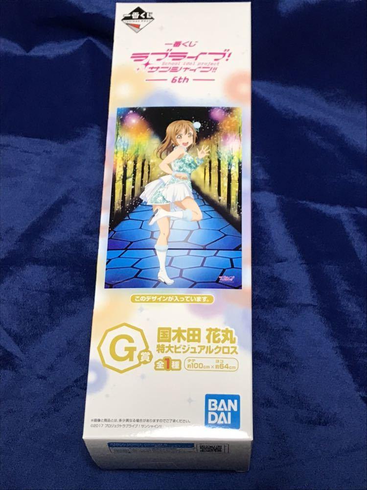 一番くじ ラブライブ!サンシャイン!! -6th- G賞 国木田 花丸 特大ビジュアルクロス 全1種