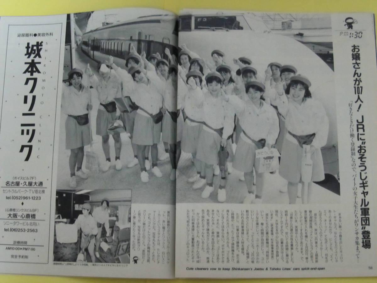 ( ^ω^ )b ■■■ JRにおそうじギャル軍団107人 ■ 切り抜き ■ 2ページ ■ k215069a111_画像1