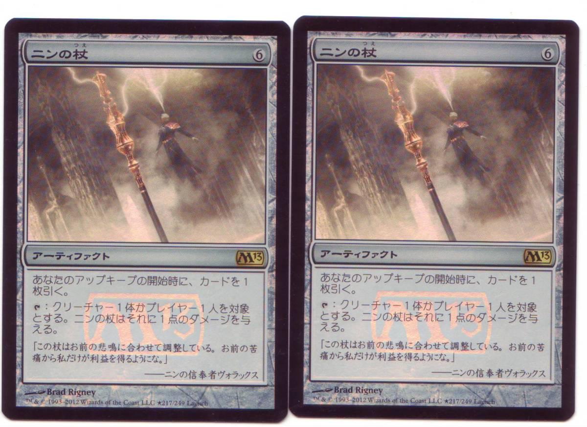 ニンの杖/Staff of Nin   (foil) 2枚セット_画像1