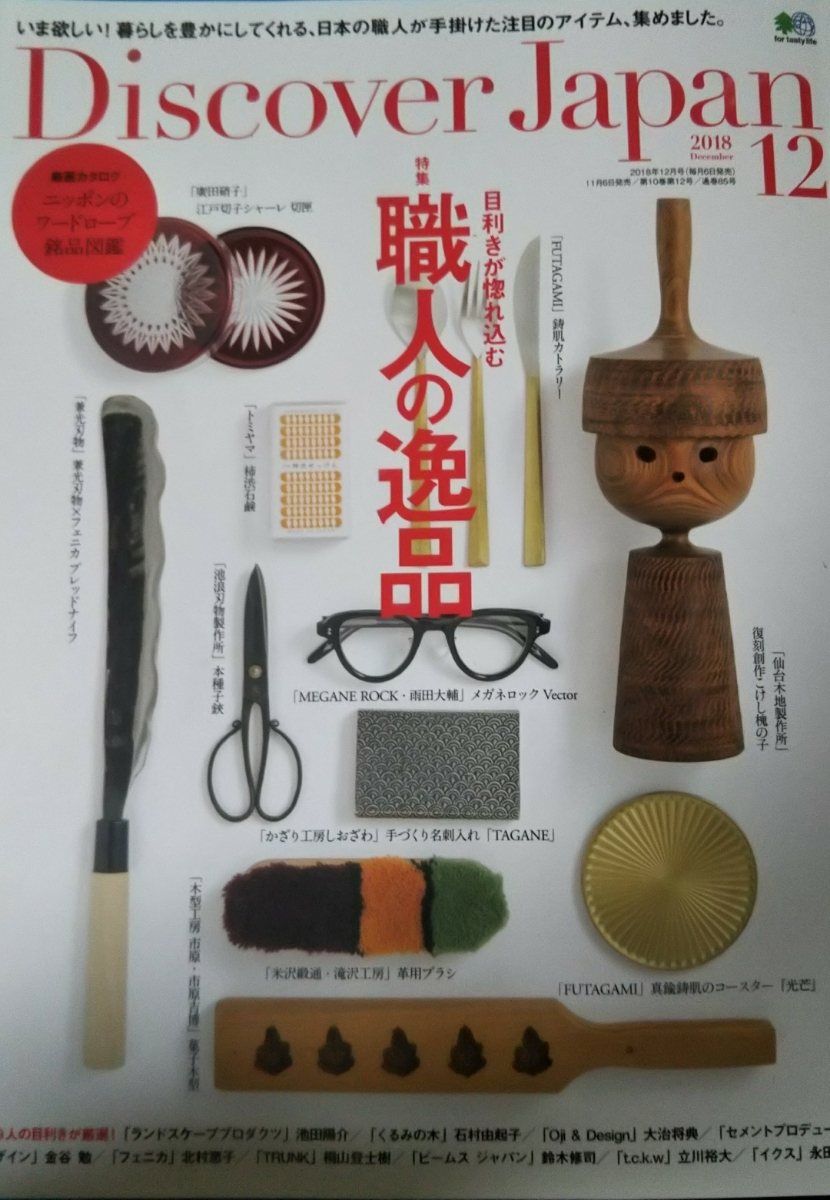 Discover Japan♪2018年12月号♪目利きが惚れ込む 職人の逸品♪同梱可能♪美品♪_画像1