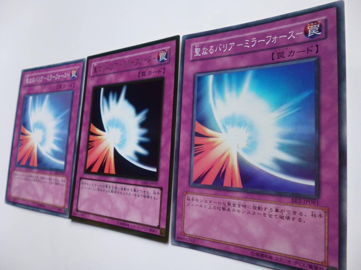 聖なるバリアーミラーフォース(スーパーレア1枚/ゴールドカード1枚/ノーマル1枚)_画像2