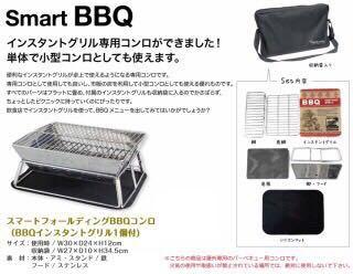 新品 未使用 スマートフォールディング BBQコンロ セット 収納ケース付き インスタントグリル バーベキューセット 卓上コンロ 炭火用グリル_画像1