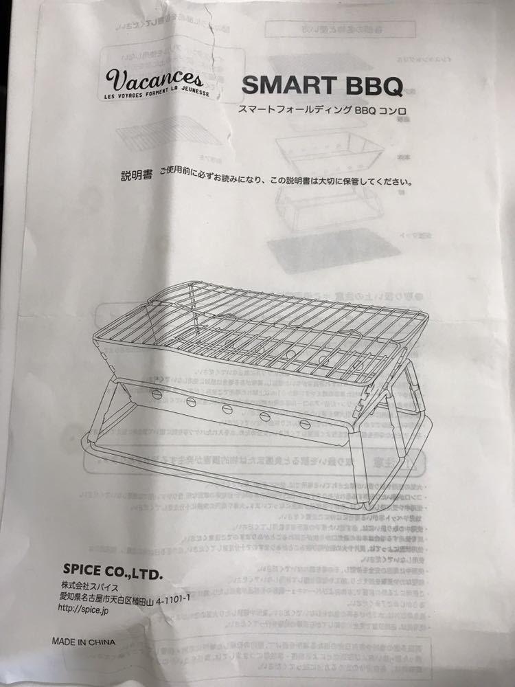 新品 未使用 スマートフォールディング BBQコンロ セット 収納ケース付き インスタントグリル バーベキューセット 卓上コンロ 炭火用グリル_画像6