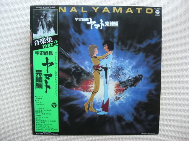 *【LP】宇宙戦艦ヤマト 完結編(CX-7095)(日本盤)_画像1