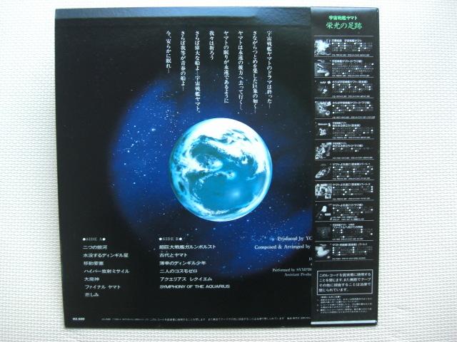 *【LP】宇宙戦艦ヤマト 完結編(CX-7095)(日本盤)_画像3