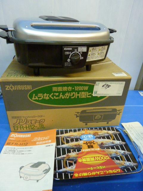 □61 未使用品 電気フィッシュロースター  象印 EFR-H12  96年製  キッチン用品 調理器具 魚焼き器 ダークブラウン_画像1