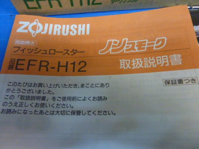 □61 未使用品 電気フィッシュロースター  象印 EFR-H12  96年製  キッチン用品 調理器具 魚焼き器 ダークブラウン_画像2