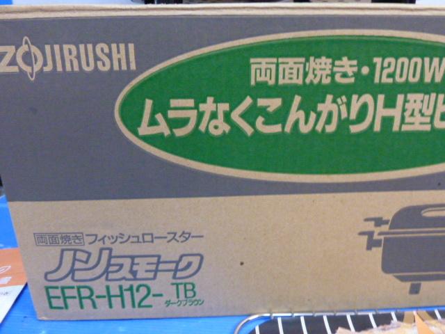 □61 未使用品 電気フィッシュロースター  象印 EFR-H12  96年製  キッチン用品 調理器具 魚焼き器 ダークブラウン_画像4