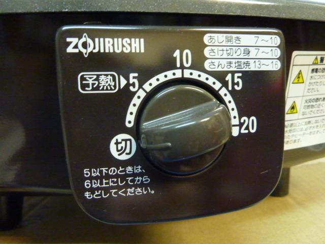 □61 未使用品 電気フィッシュロースター  象印 EFR-H12  96年製  キッチン用品 調理器具 魚焼き器 ダークブラウン_画像6