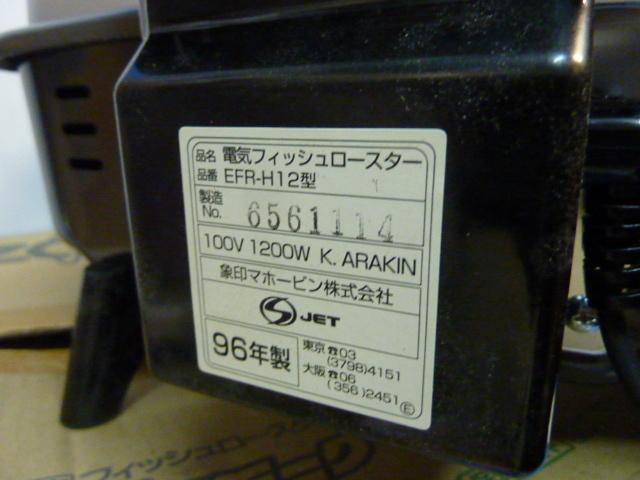 □61 未使用品 電気フィッシュロースター  象印 EFR-H12  96年製  キッチン用品 調理器具 魚焼き器 ダークブラウン_画像7