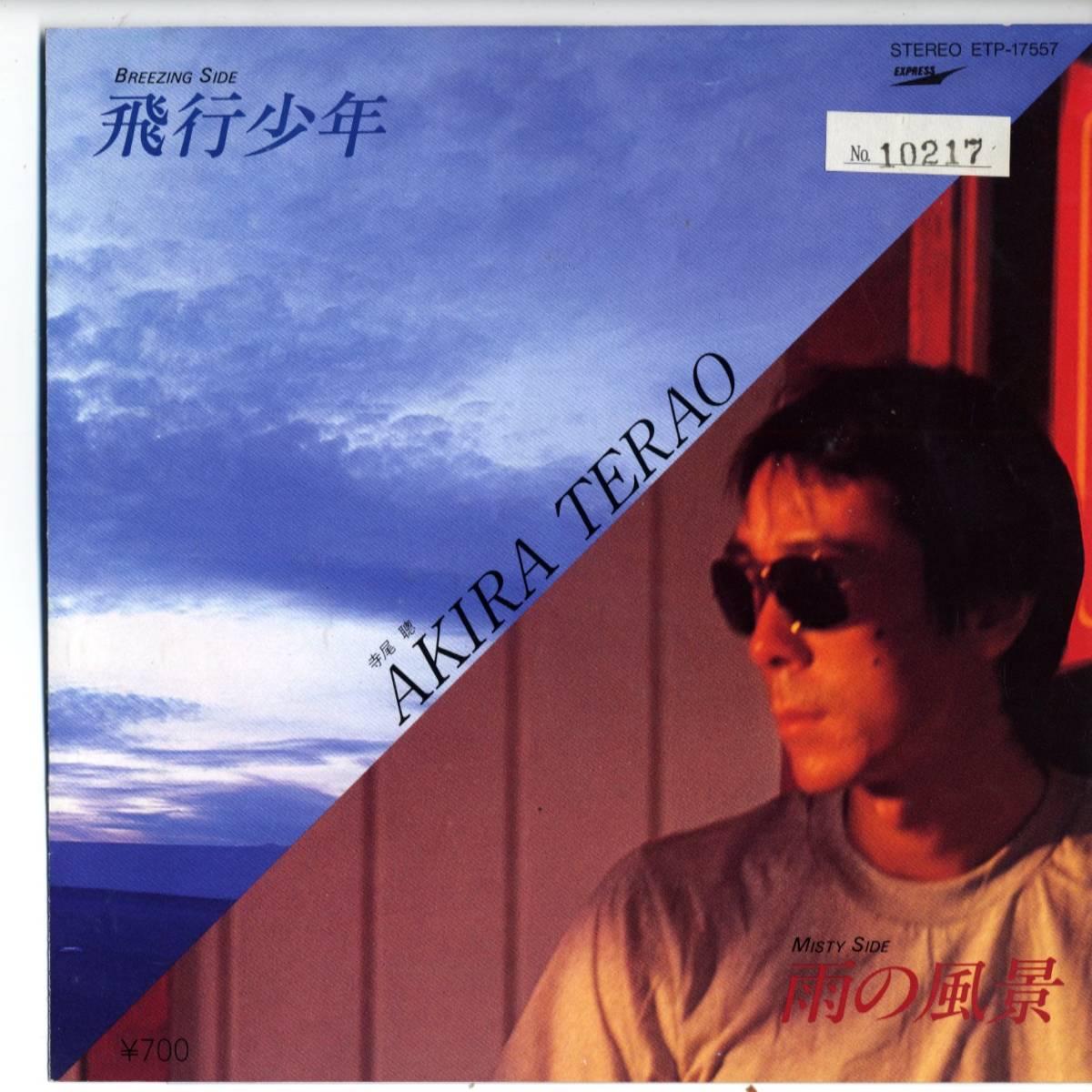 寺尾聰 「飛行少年/雨の風景」 EPレコード_画像1