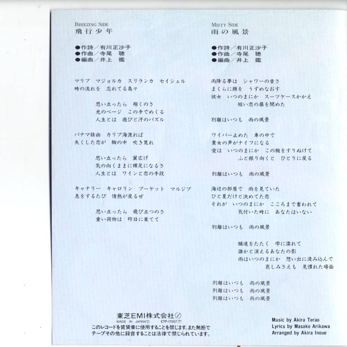 寺尾聰 「飛行少年/雨の風景」 EPレコード_画像2