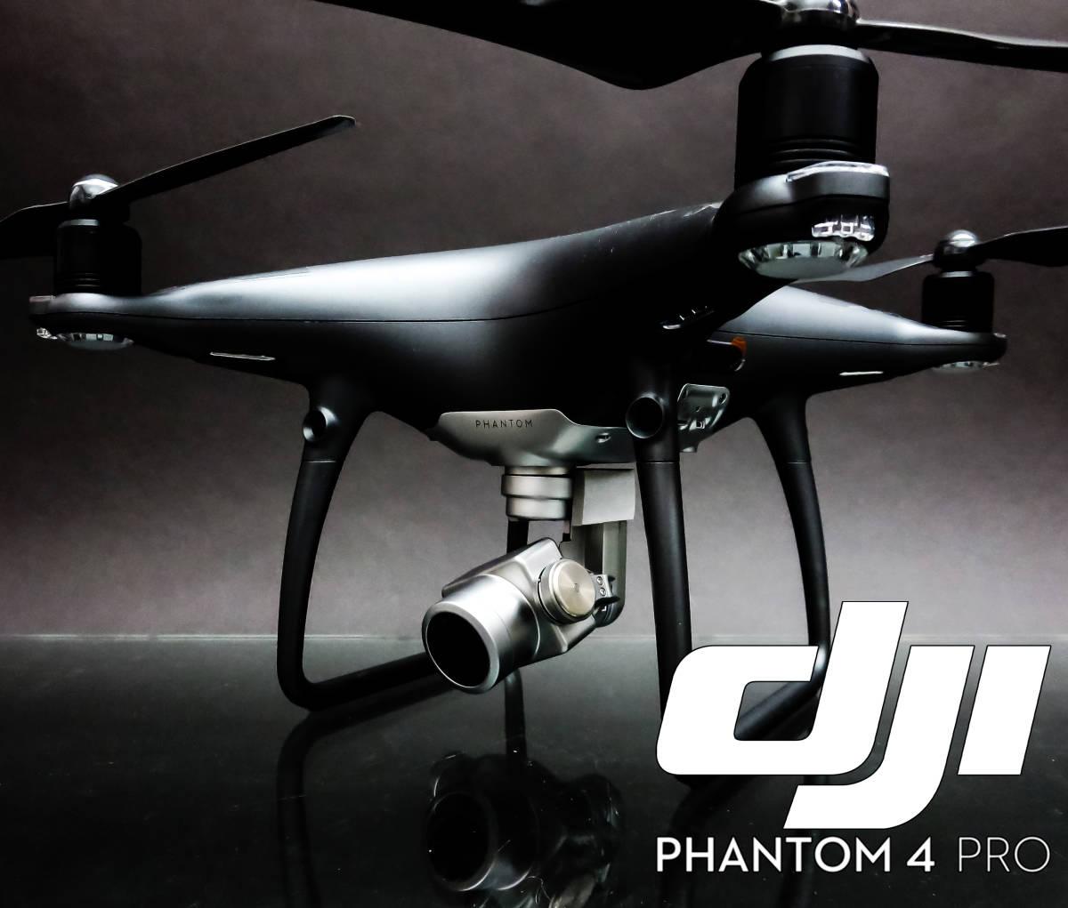 【激レア】 dji DJI PHANTOM 4 PRO 黒 ファントム 飛行時間 8分 豪華セット OBSIDIAN オ